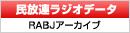 民放連ラジオデータ RABJアーカイブ